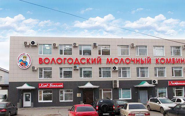Vologda dairy plant